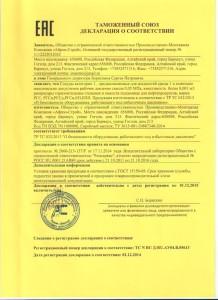 декларация-соответствия